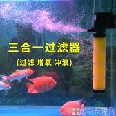魚缸過濾器三合一水族箱過濾設備潛水泵增氧泵氧氣泵凈水內置小型  DF -可卡衣櫃