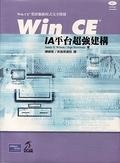 二手書《Win CE IA 平台超強建構 (Building Powerful Platforms with Windows CE)》 R2Y ISBN:9572054694
