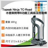 Topeak Ninja TC-Road水壺架附帶8功能工具組及挖胎棒