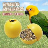 金德恩 台灣製造 LIXIT寵物用品飼料點心遊戲容器雞蛋球個