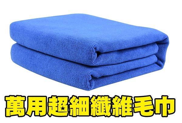 新竹【超人3C】魔布 超細纖維 柔軟 擦車 洗車 30X30 超強 吸水 毛巾 30*30 0000960@3Q5