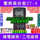 ZT-X 數位電表三用電表冷光面板配備NCV感應ZOYI ZOTEK台灣代理[電世界902]