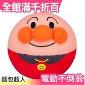 【小福部屋】日本 電動不倒翁麵包超人娃娃 生日禮物 交換禮物 【新品上架】