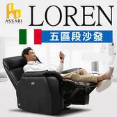 ASSARI-(黑)羅倫義大利進口牛皮電動躺椅/沙發