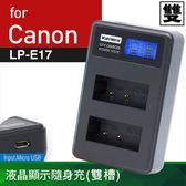 佳美能@攝彩@Canon LP-E17 液晶雙槽充電器 佳能 LPE17 一年保固 Canon EOS M3 760D