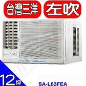 《全省含標準安裝》台灣三洋【SA-L63FEA】定頻窗型冷氣10坪左吹