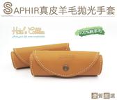 糊塗鞋匠 優質鞋材 P79 法國SAPHIR真皮羊毛拋光手套 100%純羊毛 小牛皮 不傷皮面