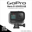 GoPro 原廠配件 ADDIV-001 60米潛水防水殼 保護殼 運動攝影機 HERO 9【可刷卡】薪創數位