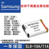 特價款@攝彩@三星 SLB-11A SLB-10A 副廠電池 SLB11A 10A 一年保固 ST1000 全新品
