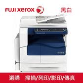 FUJI XEROX DC S2520 A3黑白雷射複合機 DocuCentre S2520