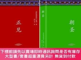 二手書博民逛書店【罕見保證】宗薩蔣揚欽哲仁波切作品(全2冊):正見+朝聖 (不丹)宗薩