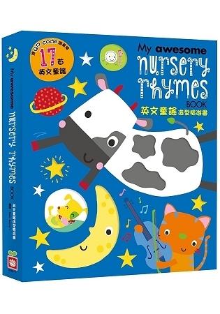 My awesome nursery reymes book【英文童謠造型唱遊書