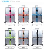 【十字密碼鎖】5*400三位數密碼 旅行出國行李箱十字束帶 拉桿箱捆帶 登機箱綁帶 打包加固帶