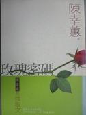 【書寶二手書T1/短篇_JDE】玫瑰密碼--陳幸蕙的微散文原價_250_陳幸蕙
