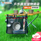 走走去旅行99750【EG601】戶外鐵絲收納網架 韓國SEL 便攜儲物袋 野餐桌燒烤工具包 雜物收納網袋