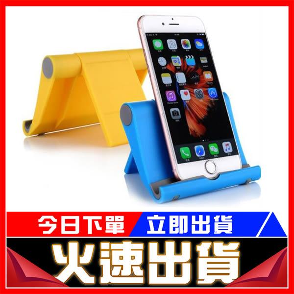 [24H 現貨] 通用支架 懶人支架 手機座 iphone 手機 平板 sony HTC 三星 手機支架 充電支架 支架