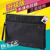 筆電包/公文包 渡美 A4牛津布拉鏈文件袋防水多層拉邊袋手提包資料收納袋公文袋 鉅惠85折