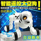 兒童玩具小狗智慧仿真狗狗電動遙控充電機器狗男孩機器人電子狗 igo