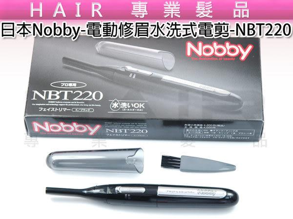 日本Nobby-電動修眉水洗式電剪-NBT220 細部雕塑【HAiR美髮網】