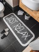地墊浴缸淋浴房前吸水踩腳墊門口防滑小地毯【極簡生活館】