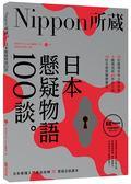 日本懸疑物語100談:Nippon所藏日語嚴選講座