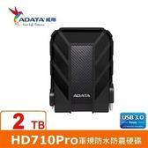 【綠蔭-免運】ADATA威剛 Durable HD710Pro 2TB(黑) 2.5吋軍規防水防震行動硬碟