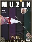MUZIK古典樂刊 1-2月號/2019 第138期