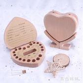 簡愛心型兒童乳牙紀念盒女孩乳牙盒男孩掉換牙齒木制收藏盒保存盒 aj9673『黑色妹妹』
