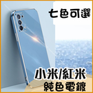 純色電鍍|小米10T Pro 小米11 lite 小米 10T 10 lite 馬卡龍糖果色手機殼 純色保護殼 直邊電鍍殼