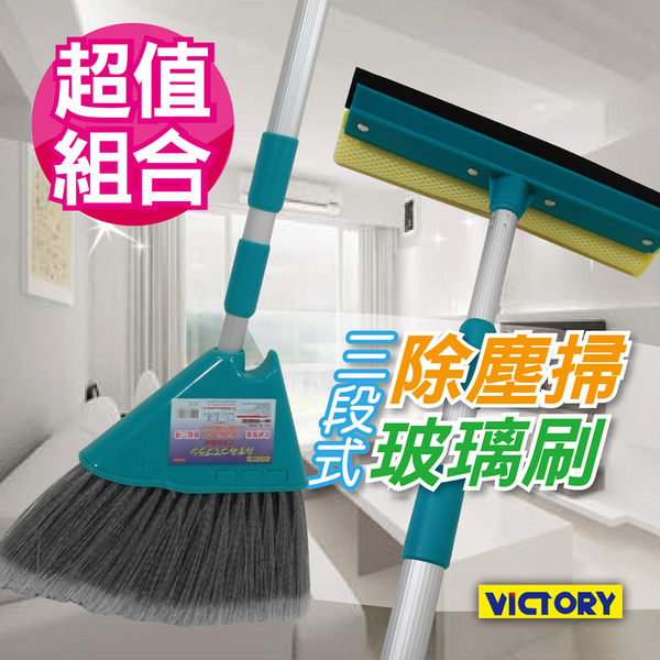 【VICTORY】高處掃除清潔組(三段式除塵掃+三段式玻璃刷)
