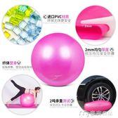 瑜伽球加厚防爆初學者瑜珈球兒童孕婦分娩減肥瘦身平衡健身球      麥吉良品