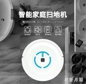 充電款usb掃地機器人玩具 智能吸塵器 懶人家用自動清潔機  FF3133【衣好月圓】