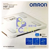 OMRON歐姆龍藍牙體重體脂肪計 HBF-222T(白)★愛康介護★