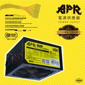 APR 550 電源供應器 550W 工業包裝 3年免費保固