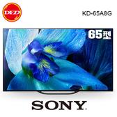 限量送NuForce藍芽耳機 SONY 索尼 KD-65A8G 65吋 OLED 4K HDR 智慧電視 公司貨 送北區壁裝 65A8G