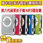 【限期24零利率】贈16G卡 全新 第六代蘋果夾子機 MP3隨身聽 micro SD 插卡式 MP3 隨身碟
