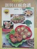 【書寶二手書T2/餐飲_D8K】蛋與豆腐食譜_張明煌