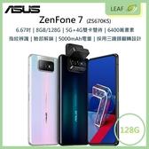 送玻保【3期0利率】華碩 ASUS ZenFone 7 ZS670KS 6.67吋 8G/128G 5000mAh 翻轉三鏡頭 智慧型手機