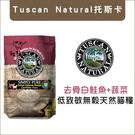 Tuscan Natural托斯卡[去骨鮭魚+蔬菜,無穀全貓糧,4.4磅,美國製]