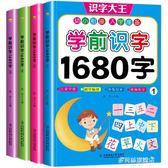 兒童卡片書學前1680字全套4冊看圖識字大王學齡前3-5-6歲幼兒園兒童幼小銜多莉絲旗艦店