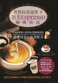(二手書)世界拉花冠軍的頂尖Espresso咖啡技法