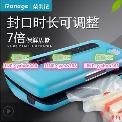 【3C】帶過熱保護 五大功能鍵 強勁真空度 意大利品質 全自動小型真空 包裝機