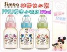 麗嬰兒童玩具館~小獅王辛巴 Simba-桃樂絲心願PPSU標準小奶瓶150ml(單入)