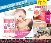 赫而司-Ferti-500V【好韻 】日本肌醇+葉酸全素膠囊(90顆*1罐)