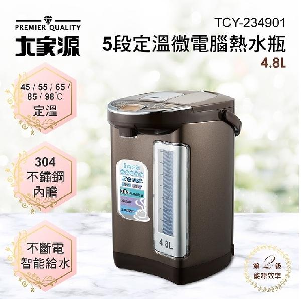 大家源 五段定溫電熱水瓶(4.8L) TCY-234901 能源效率第2級 另有 TCY-2335