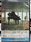 挖寶二手片-T04-116-正版DVD-電影【想飛的鋼琴少年 無海報】-奧斯卡最佳外語片(直購價)