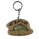 【收藏天地】台灣紀念品*木質鑰匙圈-阿里山
