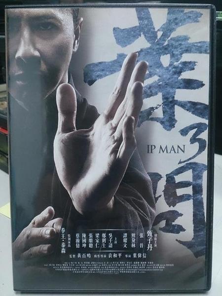 挖寶二手片-D14-正版DVD-華語【葉問3】-甄子丹 熊黛林 張晉 麥克泰森(直購價)