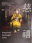 【書寶二手書T5/傳記_KKN】慈禧-開啟現代中國的皇太后_張戎