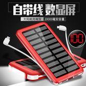 太陽能充電寶20000毫安手機蘋果移動電源自帶線超薄80000迷你便攜
